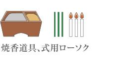 焼香道具、中陰飾り式用ローソク おしぼり2日分